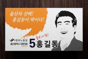 선거명함 / KT 38108 /