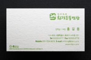 콩기름 인쇄 / SOY 8707 /