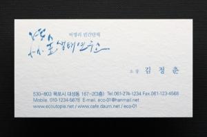 콩기름 인쇄 / SOY 8706 /