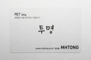 투명 / PET 9301 /